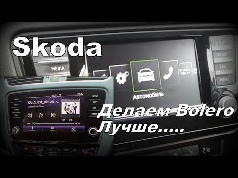 Skoda: Улучшаем Bolero (2020)