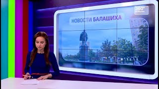 НОВОСТИ 360 БАЛАШИХА 10.10.2017