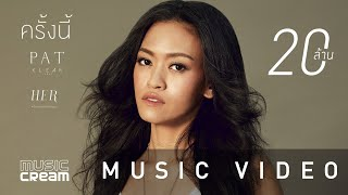 Download lagu ครั้งนี้ - PAT KLEAR 【OFFICIAL MV】