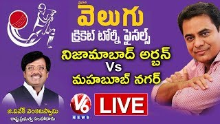 velugu-cricket-tournament-closing-ceremony-live-from-lb-stadium-ktr-govt-advisor-vivek-v6-news