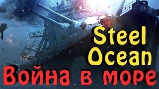 Steel Ocean - Знакомство с игрой