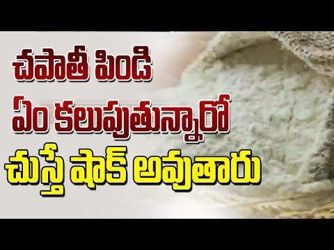 Adulteration Of Wheat Flour | Debate On Detection Of Wheat Adulteration Of Spelt Flour | Part 1