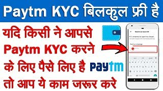 Paytm KYC is completely free, what to do if someone has charged you for Paytm KYC