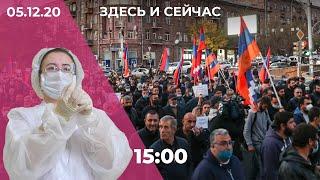 148 дней протеста в Хабаровске, антиправительственный митинг в Ереване, начало вакцинации в России