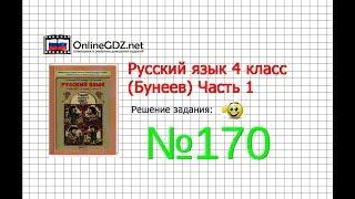 Упражнение 170 — Русский язык 4 класс (Бунеев Р.Н., Бунеева Е.В., Пронина О.В.) Часть 1