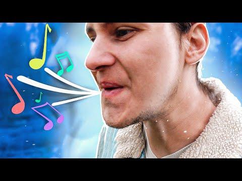 Как научиться свистеть за 8 минут (БЕЗ ПАЛЬЦЕВ)