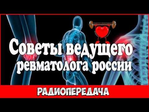 Советы ведущего ревматолога России радиопередача