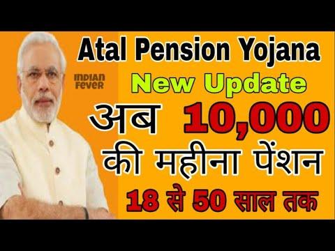 Atal Pension Yojana - अब 10000 की पेंशन - 50 साल तक age limit- APY new update 2018