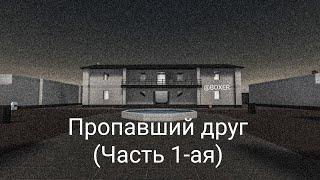 "Фильм ""Пропавший Друг"" Block Strike"