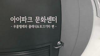 우쿨렐레와 클래식&포크기타