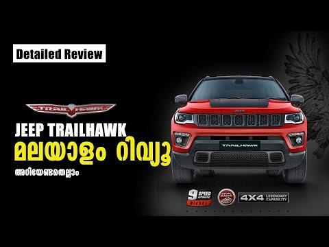 Jeep Trailhawk Malayalam Review | Jeep Trailhawk | Car Review