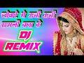 Remix Jaat Roya Saari Raat - Gulshan Baba | New Hariyanvi Song 2019 | Remix Hard Bass