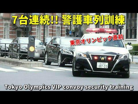 東京オリンピック直前!! 警察車両7台 VIP警護車列訓練 Tokyo Olympics VIP convoy security training