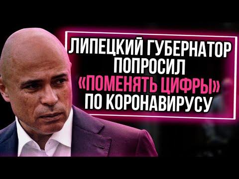 Из России с любовью. Липецкий губернатор попросил поменять цифры по коронавирусу