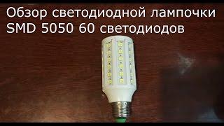 Обзор LED лампы кукурузы SMD5730 на 60 светодиодов  12 Вт / Review LED lamp corn SMD 5730 60 LED 12W