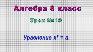 Алгебра 8 класс (Урок№19 - Уравнение х² = а.)