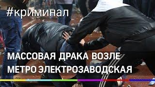 Первые кадры с места массовой драки у метро «Электрозаводская»