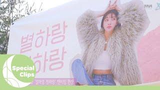 [2019 별하랑 청하랑] 청하 2019 한국 팬미팅 현장 스케치
