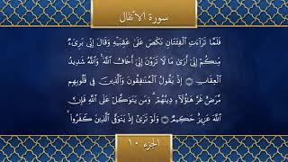 Holy Qur'an Recitation | Part 10 | #Ramadan2021 | تلاوتِ قرآن مجید