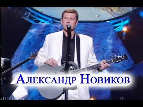 Александр Новиков_Куда ведут пути дорожки,Alexander Novikov_Where Do The Paths Lead