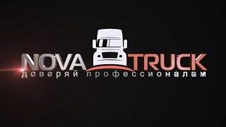 Схема проезда к торговой площадке НОВА-ТРАК в Новосибирске