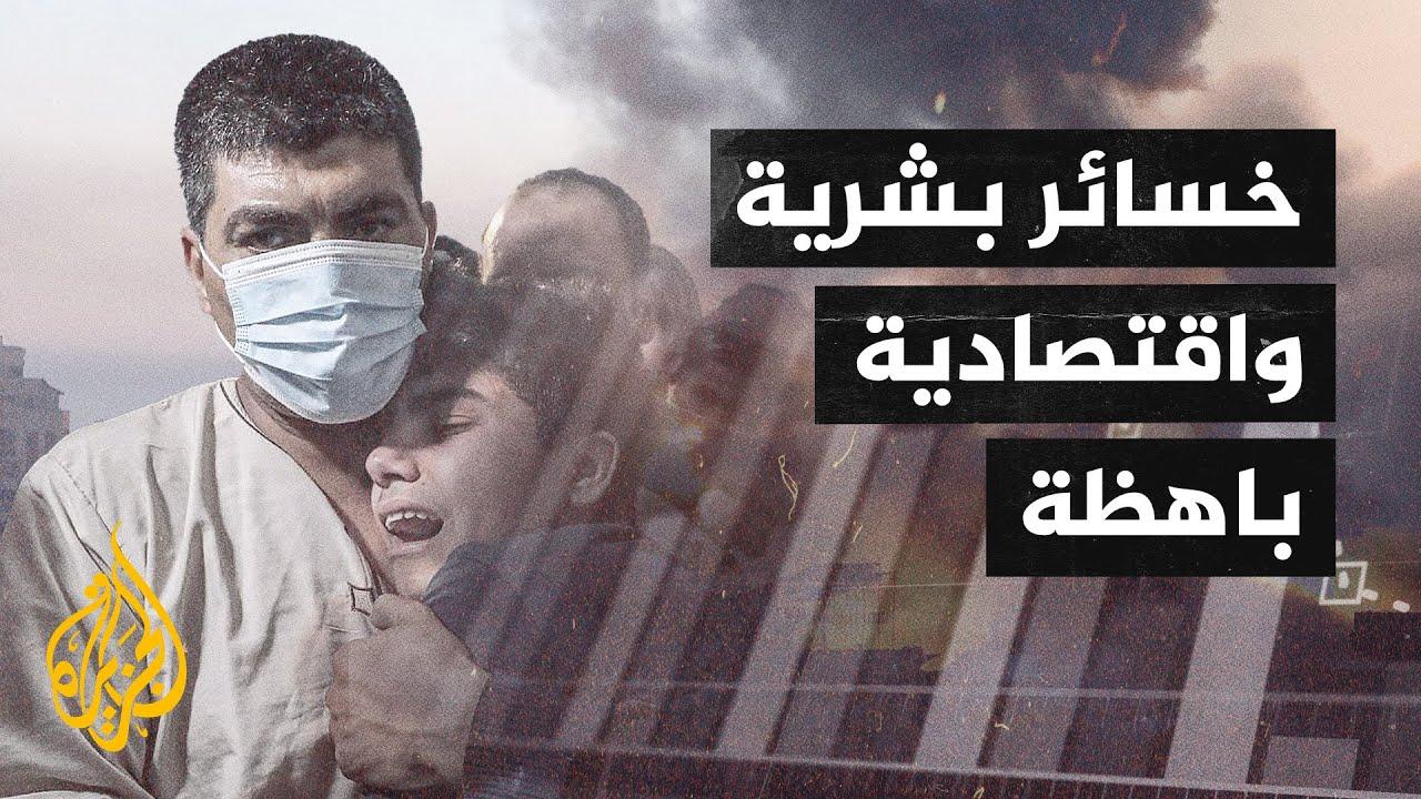 عدوان غزة.. تكلفة باهظة على الطرفين  - نشر قبل 1 ساعة