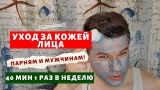 Уход за кожей лица и волосами для мужчин