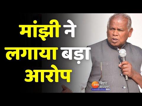 Bihar Politics: जीतनराम मांझी का बड़ा आरोप | Jitanram Manjhi Blame