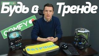 Крутые аксессуары для школьника и не только в обзоре от Comfy.ua