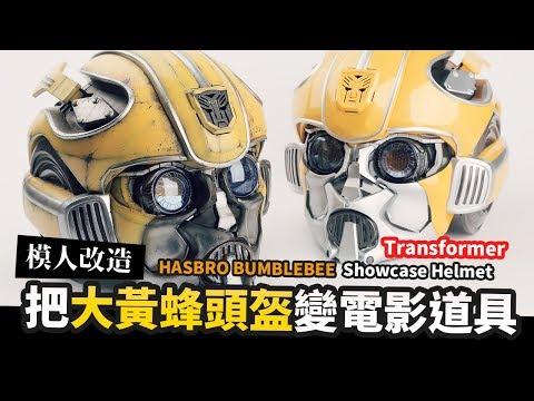 【模人改造】把大黃蜂頭盔變電影道具!!HASBRO BUMBLEBEE  Showcase Helmet Mr.Joe Hobby.tv