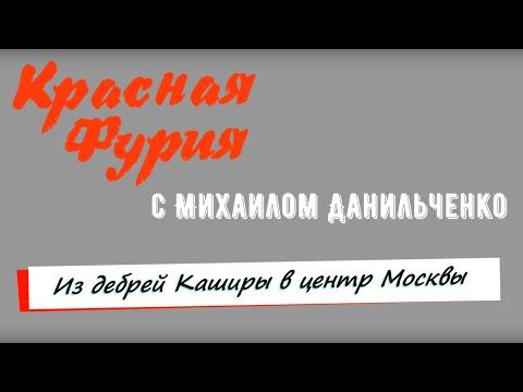 #019 | Из дебрей Каширы в центр Москвы | Кашира - Москва | 14.5.2019