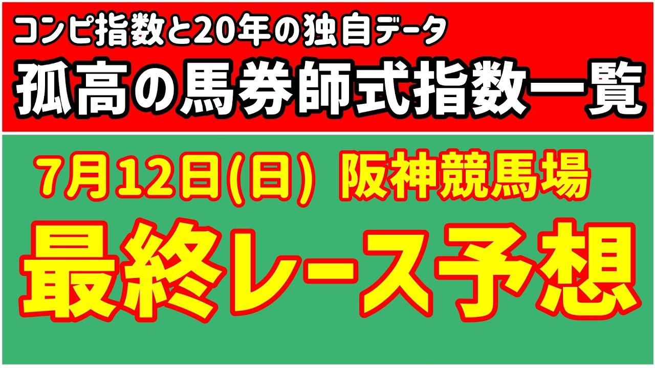 【最終レース予想】7月12日(日)阪神最終レース予想/コンピ指数予想で高額配当を狙え!【孤高の馬券師】