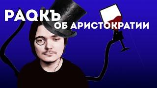 Убермаргинал | Почему в России не аристократия? и кто такой аристократ?