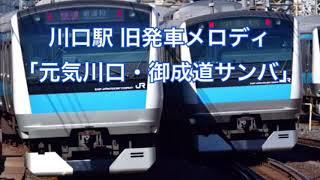 川口駅 旧発車メロディ 「元気川口・御成道サンバ」[高音質・密着]