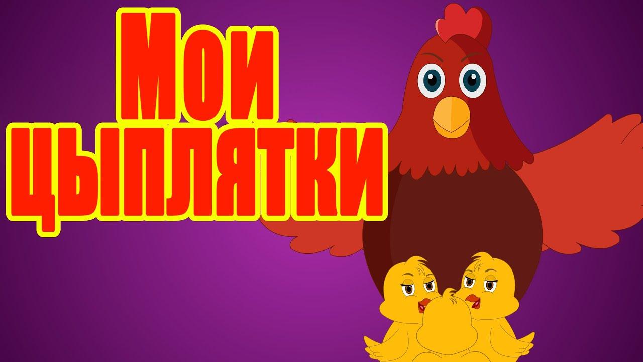 Цып цып мои цыплятки   Джуджалярим   Детские песни