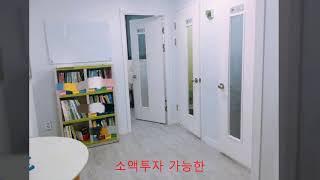 인천 미추홀구 학익동 소액투자 구분상가 매매.