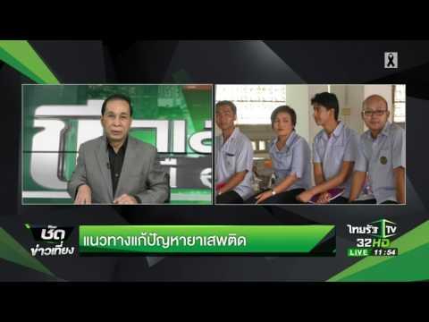 ย้อนหลัง ขีดเส้นใต้เมืองไทย : แนวทางแก้ปัญหายาเสพติด | 15-02-60 | ชัดข่าวเที่ยง