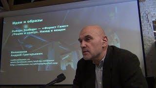 Андрей Великанов. Начало 16-й лекции курса 2017-18