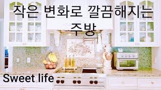 [VLOG]작은 변화로 깔끔한 주방 만들기/저렴한 비용…