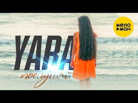 YARA -  Послушай