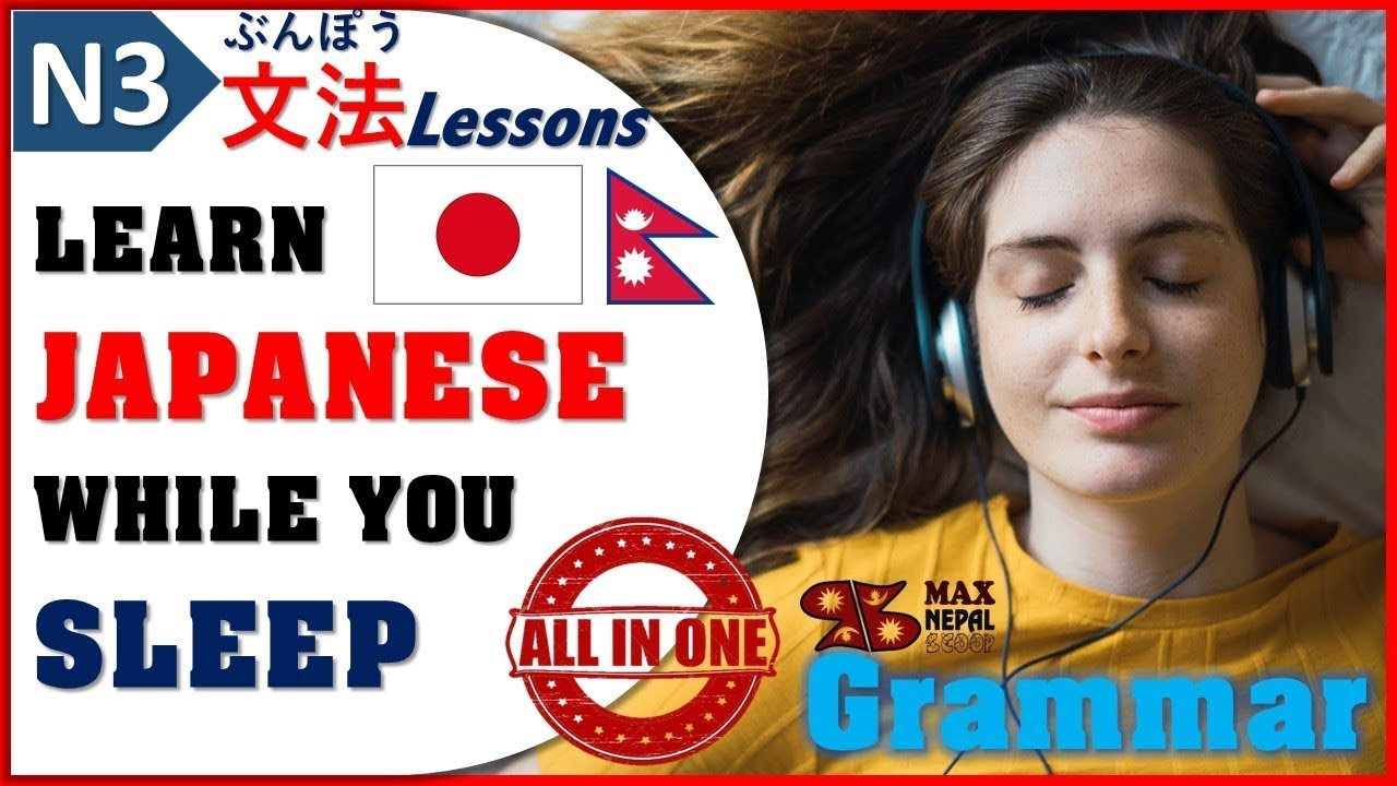 Download Japanese Language N3 all Grammar in One Video (N3 Lesson 1 to 12) नेपालीमा    日本語 のN3レベルの文法