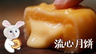 【奶黄流心月饼】中秋月圆,饼更圆~