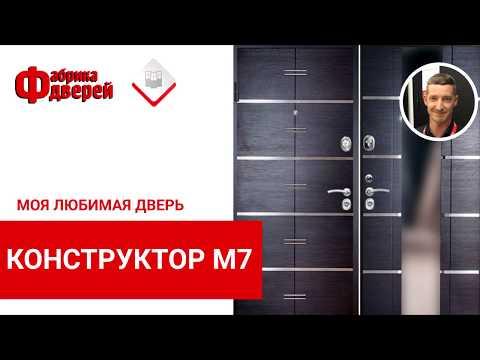Дверь «Конструктор М7»: любимая #дверь Веденеева Максима