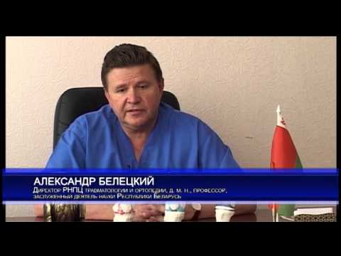 """ГУ """"РЕСПУБЛИКАНСКИЙ НАУЧНО-ПРАКТИЧЕСКИЙ ЦЕНТР ТРАВМАТОЛОГИИ И ОРТОПЕДИИ"""""""