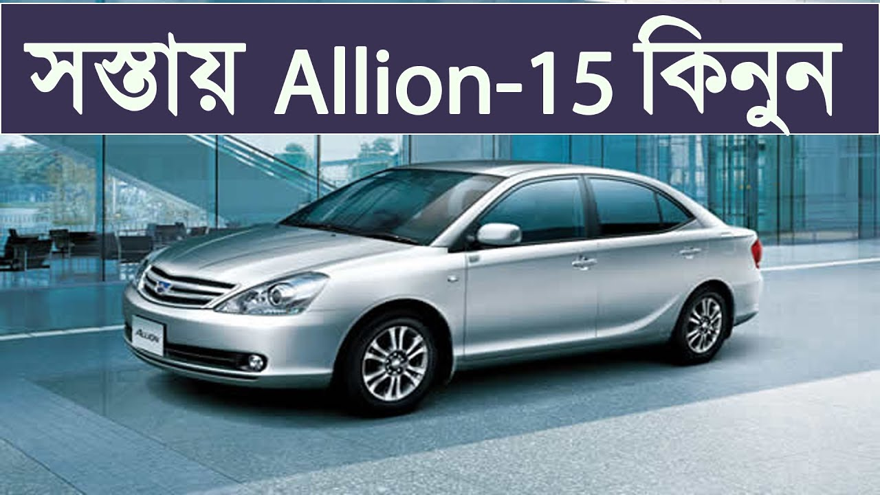 Toyota Allion A 15 Car Price In Dhaka Bangladesh Second Hand Car
