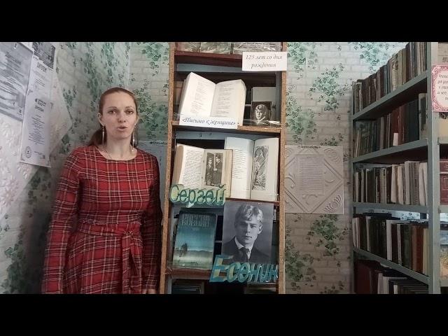 Изображение предпросмотра прочтения – ЕкатеринаШвалова читает отрывок изпроизведения «Письмо к женщине» С.А.Есенина