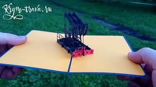 3D корпоративная открытка день нефтяной, газовой и топливной промышленности подарок ПШГН