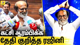 Rajinikanth AnnouncementParty Name & Symbol