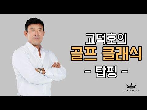 [고덕호의 클래식] 아이언 탑핑~탈출 [골프레�