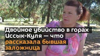 Двойное убийство в горах Иссык-Куля — что рассказала бывшая заложница